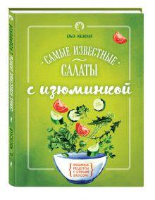 Ивенская О.С. - Самые известные салаты с изюминкой обложка книги