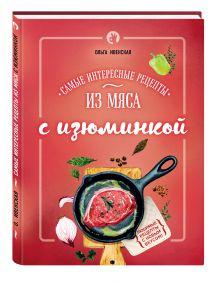 Ивенская О.С. - Самые интересные рецепты из мяса с изюминкой обложка книги