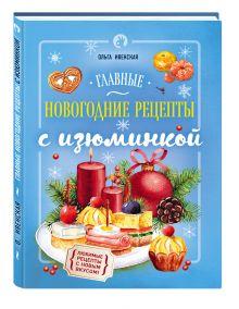Ивенская О.С. - Главные новогодние рецепты с изюминкой обложка книги