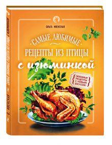 Ивенская О.С. - Самые любимые рецепты из птицы с изюминкой обложка книги