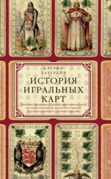 Харгрейв К.П - История игральных карт обложка книги