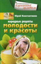 Народные рецепты молодости и красоты