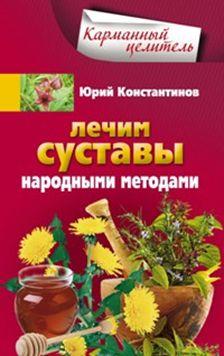 Лечим суставы народными методами Константинов Ю.
