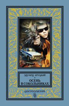 Осень в Сокольниках Хруцкий Э.