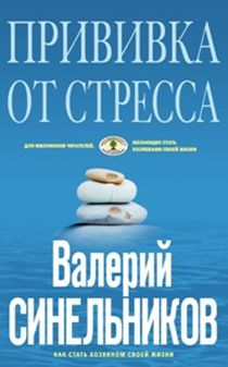 Прививка от стресса (голубая) Синельников В.В.