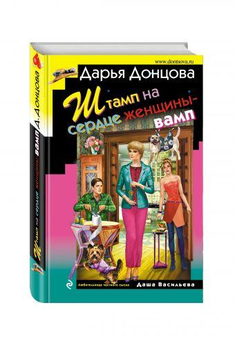 Штамп на сердце женщины-вамп Донцова Д.А.