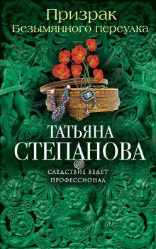 Степанова Т.Ю. - Призрак Безымянного переулка обложка книги