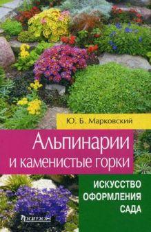 Марковский Ю.Б. - Альпинарии и каменистые сады обложка книги