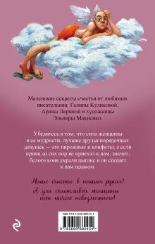 Обложка сзади Моя мармеладочка Галина Куликова, Арина Ларина