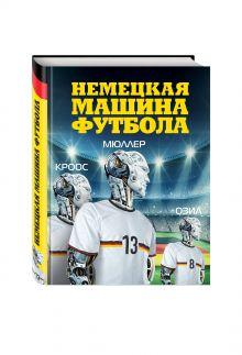 - Немецкая машина футбола. обложка книги