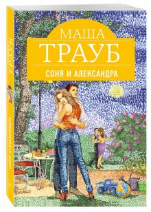 Трауб М. - Соня и Александра обложка книги