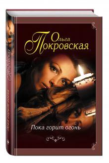 Покровская О. - Пока горит огонь обложка книги