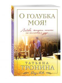 Тронина Т.М. - О голубка моя! обложка книги