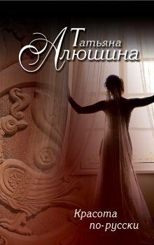 Обложка Красота по-русски Татьяна Алюшина