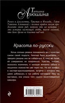 Обложка сзади Красота по-русски Татьяна Алюшина