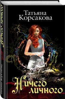 Корсакова Т. - Ничего личного обложка книги