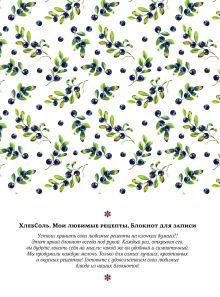 Обложка сзади Мои любимые рецепты. Книга для записи рецептов (твердый пер._165х225_сочная черника)