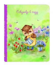 - Блокнот. Совушка в саду (большой) обложка книги
