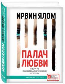 Ялом И. - Палач любви и другие психотерапевтические истории обложка книги