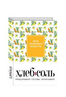 - Мои любимые рецепты. Книга для записи рецептов (твердый пер._165х225_ветка лимона) обложка книги