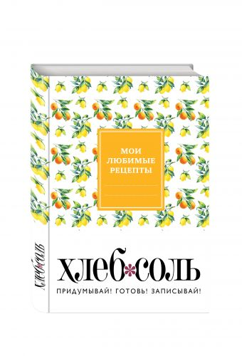 Мои любимые рецепты. Книга для записи рецептов (твердый пер., ветка лимона)