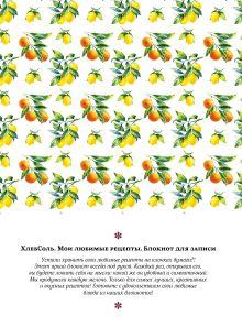 Обложка сзади Мои любимые рецепты. Книга для записи рецептов (твердый пер., ветка лимона)