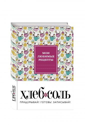 Мои любимые рецепты. Книга для записи рецептов (твердый пер., кофе-брейк)