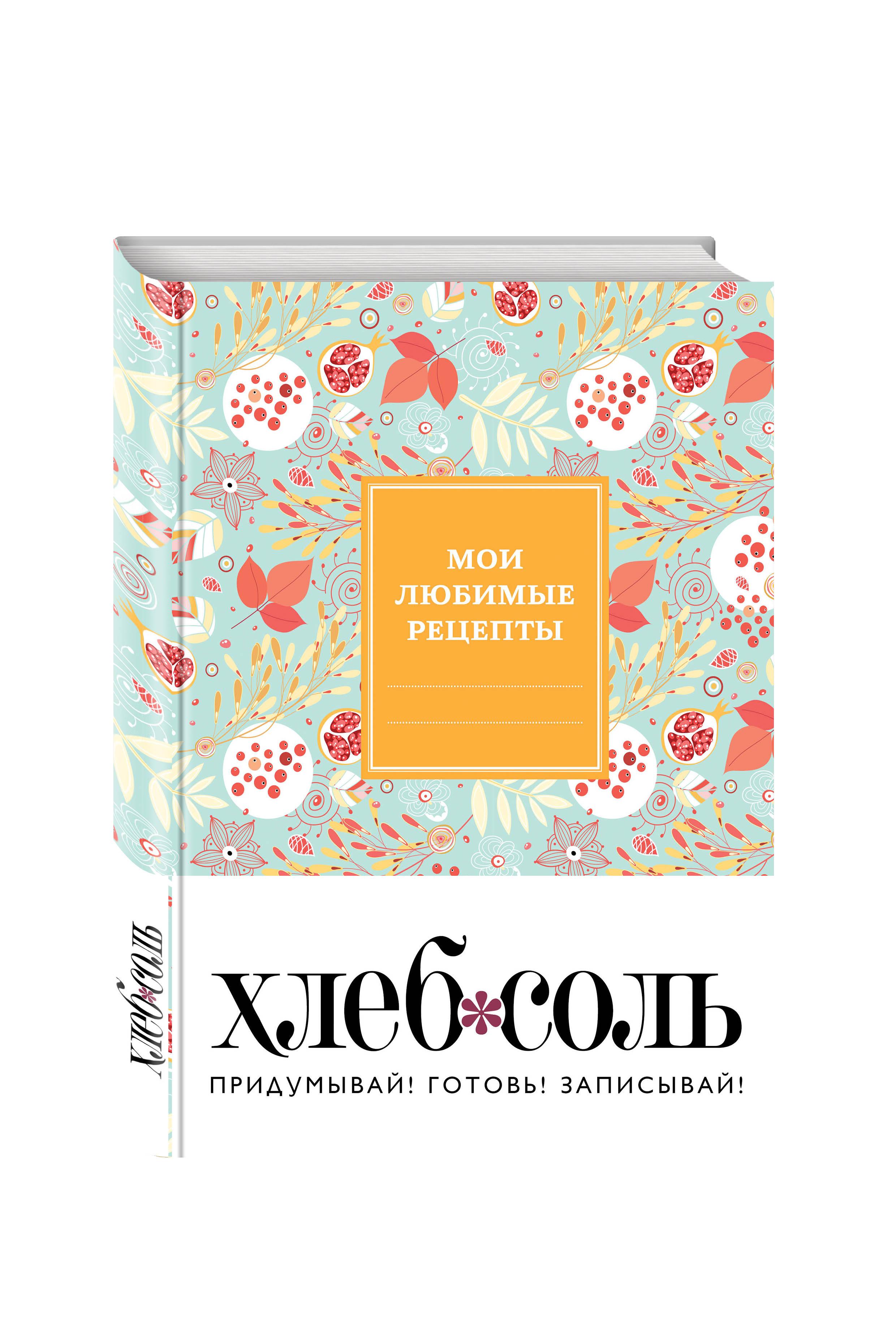 Мои любимые рецепты. Книга для записи рецептов (твердый пер., ягодный бум) вкусные истории книга для записи рецептов