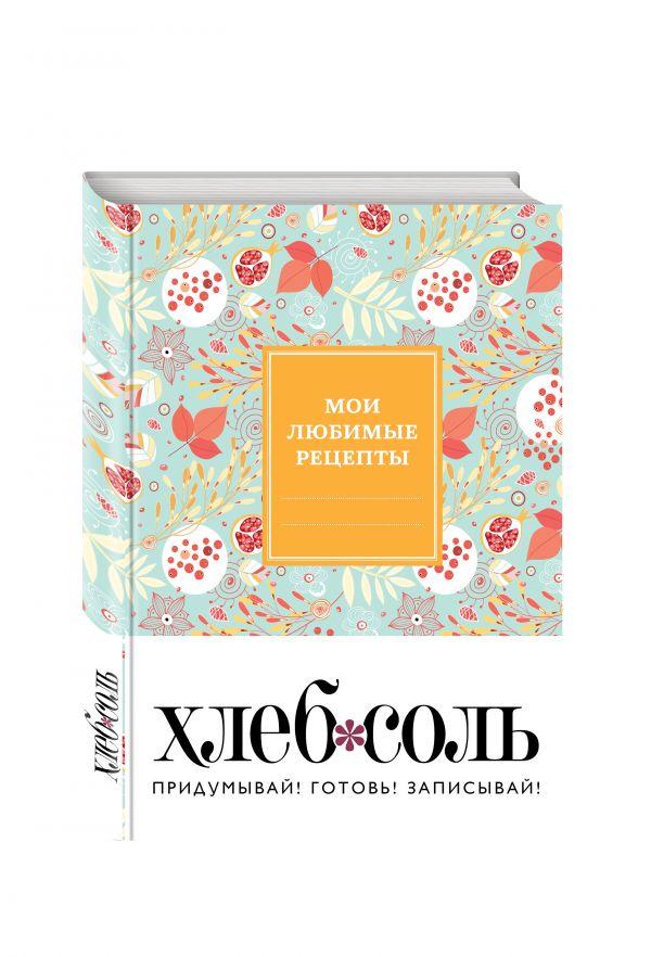 Мои любимые рецепты. Книга для записи рецептов (твердый пер., ягодный бум)