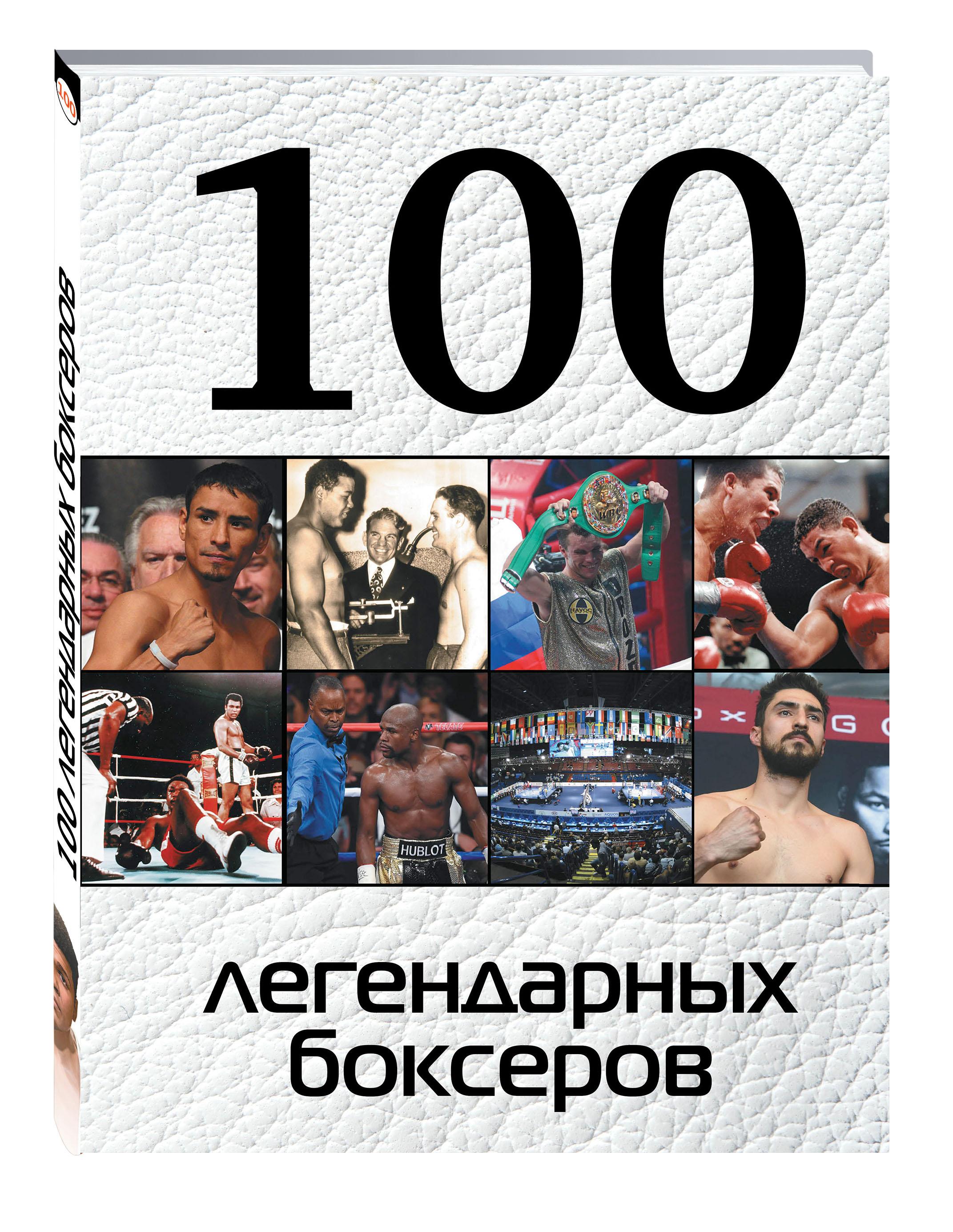 100 легендарных боксеров от book24.ru