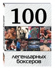 Клавсуть Дмитрий Петрович - 100 легендарных боксеров обложка книги