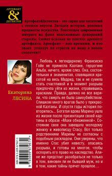 Обложка сзади Тайная страсть Гойи Екатерина Лесина