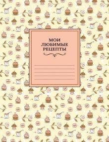 Мои любимые рецепты. Книга для записи рецептов (мягкий пер._а5_сахарная пудра)