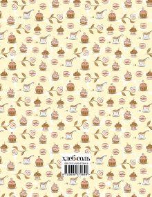 Обложка сзади Мои любимые рецепты. Книга для записи рецептов (мягкий пер._а5_сахарная пудра)