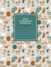 Обложка Мои любимые рецепты. Книга для записи рецептов (мягкий пер._а5_фруктовый фейерверк)