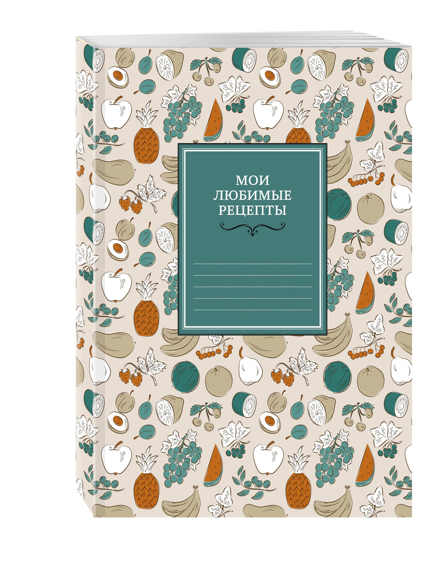 Мои любимые рецепты. Книга для записи рецептов (мягкий пер._а5_фруктовый фейерверк) вкусные истории книга для записи рецептов