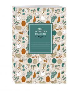 - Мои любимые рецепты. Книга для записи рецептов (мягкий пер._а5_фруктовый фейерверк) обложка книги