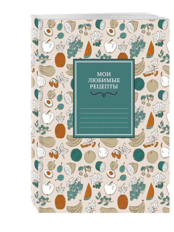 Мои любимые рецепты. Книга для записи рецептов (мягкий пер._а5_фруктовый фейерверк)