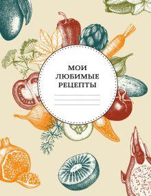 Обложка Мои любимые рецепты. Книга для записи рецептов (мягкий пер._а5_вкус лета)
