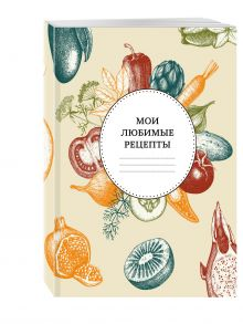 - Мои любимые рецепты. Книга для записи рецептов (мягкий пер._а5_вкус лета) обложка книги