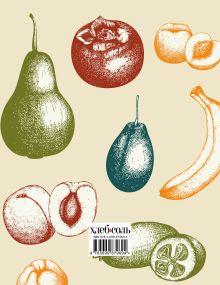 Обложка сзади Мои любимые рецепты. Книга для записи рецептов (мягкий пер._а5_вкус лета)