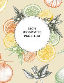 Обложка Мои любимые рецепты. Книга для записи рецептов (мягкий пер._а5_вкус осени)