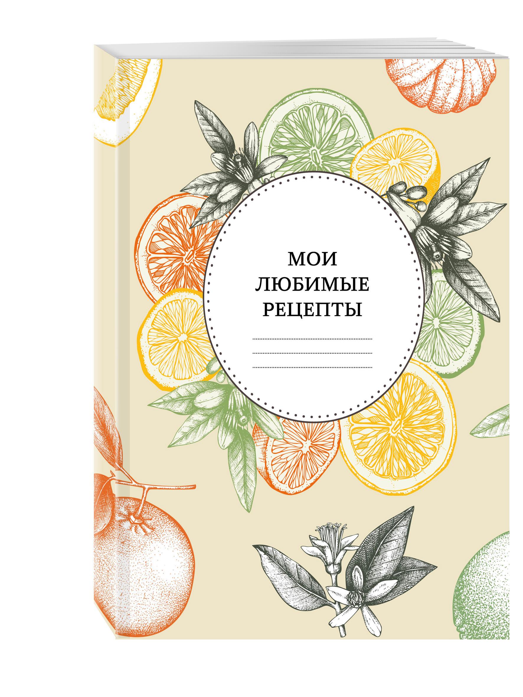 Мои любимые рецепты. Книга для записи рецептов (мягкий пер._а5_вкус осени) вкусные истории книга для записи рецептов