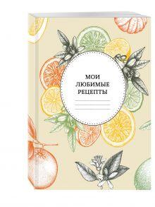 - Мои любимые рецепты. Книга для записи рецептов (мягкий пер._а5_вкус осени) обложка книги