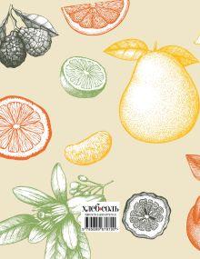 Обложка сзади Мои любимые рецепты. Книга для записи рецептов (мягкий пер._а5_вкус осени)