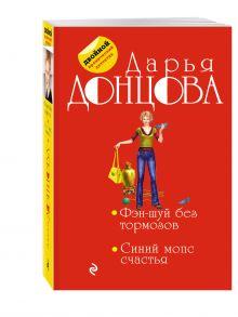 Донцова Д.А. - Фэн-шуй без тормозов. Синий мопс счастья обложка книги
