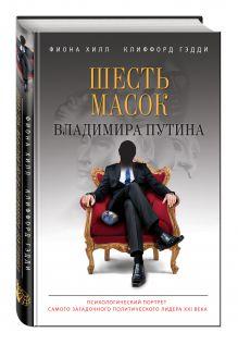 Хилл Ф., Гэдди К. - Шесть масок Владимира Путина обложка книги