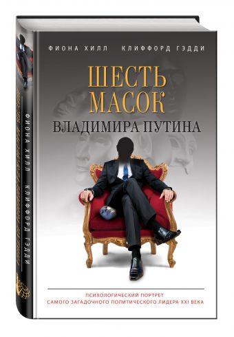 Шесть масок Владимира Путина Хилл Ф., Гэдди К.