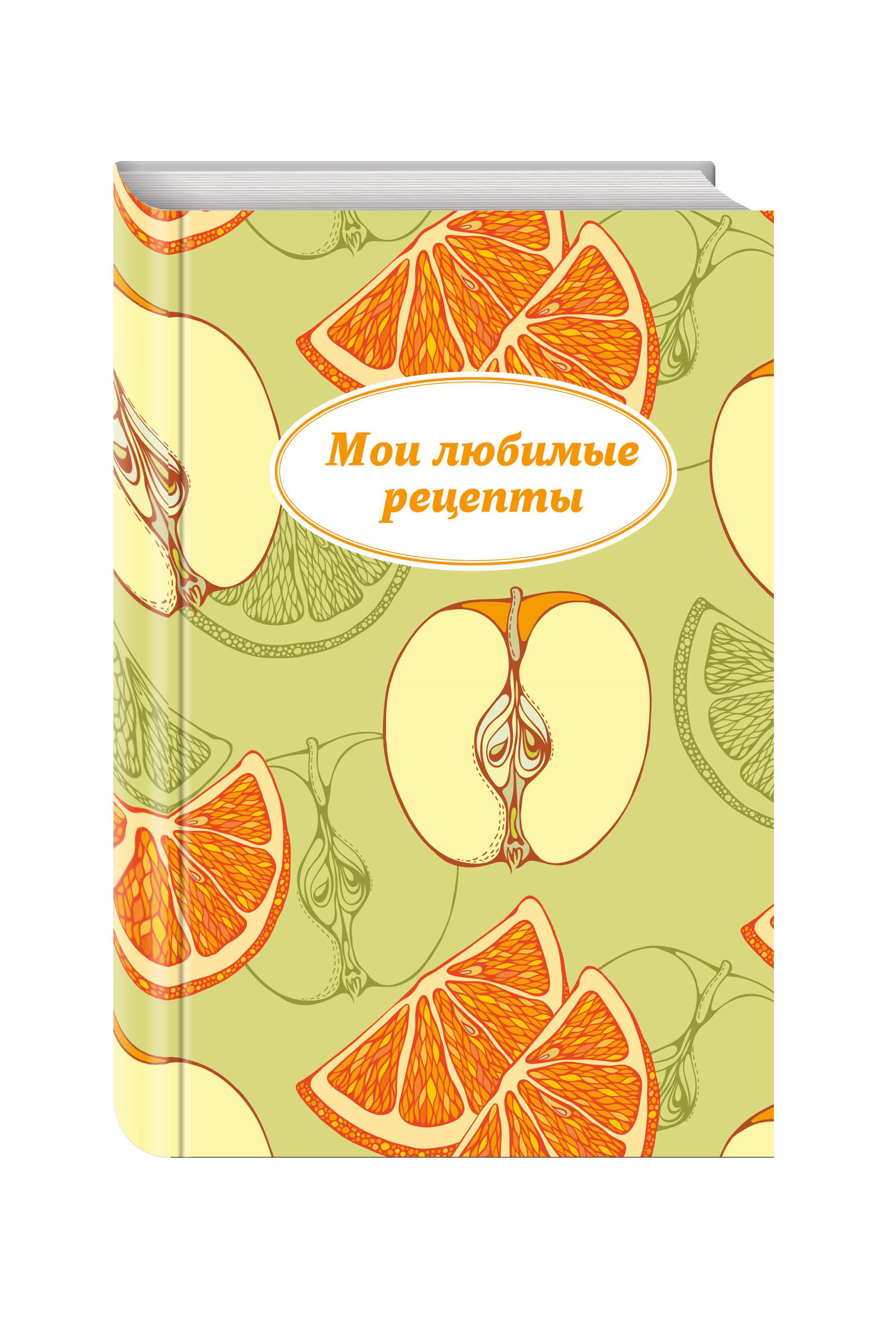 Мои любимые рецепты. Книга для записи рецептов (твердый пер., яблочный пазл) пуловер oodji oodji oo001ewiht90