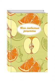 - Мои любимые рецепты. Книга для записи рецептов (твердый пер._120х177_яблочный пазл) обложка книги